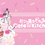 どれみたちにまた会える🎀「おジャ魔女どれみ Cafe&Kitchen」、東京・大阪で開催💖