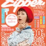表紙解禁🌟特別復刊号『Zipper2019』、遂に今週末発売❣️