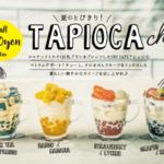 この夏復活🍉UBU CAFE ルミネエスト新宿店の「タピオカチェー」♡