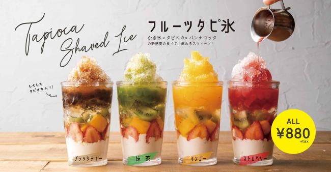 かき氷とタピオカのコラボ🍧atari CAFE&DINING のカラフルなフルーツタピ氷♡