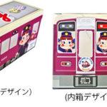 レア度🙆♀️『ペコちゃん×阪急電車ミルキー』、数量限定発売🚇🍬
