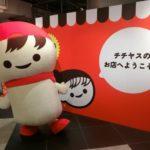 「チチヤス・チー坊フェア」大好評につき、今年も横浜・梅田で開催決定💙