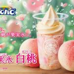 ついに、白桃が果実氷に🍑ミニストップから、「ハロハロ 果実氷白桃」発売✨