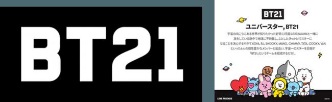 BT21のオリジナルコスメシリーズが原宿のフラッグシップストアで発売開始💡💕