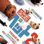 映画『ペット2』公開記念🐶オリジナル文房具セットをプレゼント✨