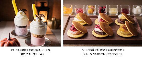 おばけつきの「飲む!?チーズケーキ」🧀ホテル阪急インターナショナルの秋スイーツ🧡