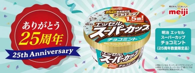 発売開始25周年✨「明治 エッセル スーパーカップ チョコミント」数量限定発売💚