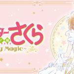 『一番コフレ アニメ カードキャプターさくら クリアカード編~Starry Magic~』の可愛すぎるコスメ🌸