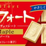 やさしい甘さと香りが広がる❤️「アルフォートミニチョコレートメープル」新発売!