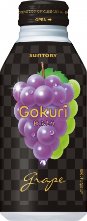 2種類のぶどうが織りなす秋の味わい🍁「Gokuri 秋ぶどう」新発売🍇