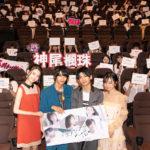 『アスタリスクの花』舞台挨拶🎉神尾楓珠&さなり&莉子&黒木麗奈登場🌹✨