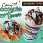 残暑が厳しいこれからに⚡️コールドストーンの『ダブルミントアイスクリーム』🍨💙