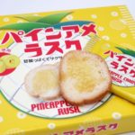 8月8日はパインアメの日🍍『パインアメラスク』関西圏で新発売💛