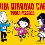 アニメ化30周年記念✨「ちびまる子ちゃん × TOWER RECORDS」スタート❣️