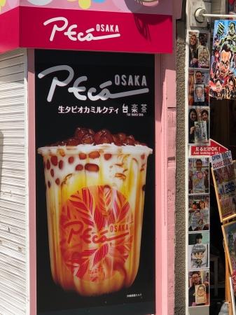 人気爆発⚡️「台楽茶」プロデュースの生タピオカスィーツ専門店 『peca』オープン💕