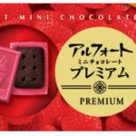 苺の美味しさがギュッ❤️「アルフォートミニチョコレートプレミアム濃苺」新発売🍓