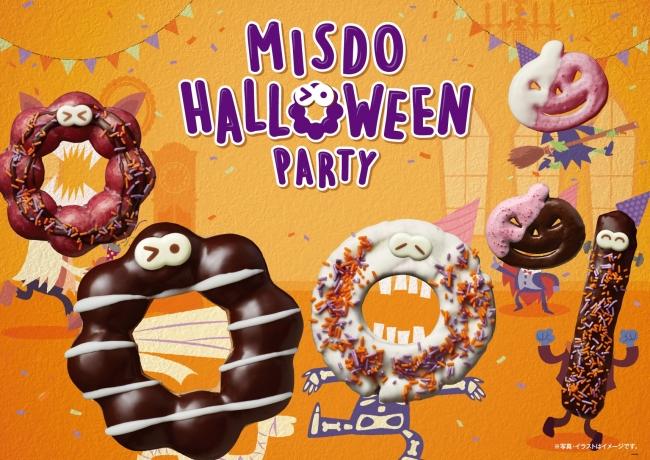 """今年のテーマは""""仮装パーティー""""✨『MISDO HALLOWEEN PARTY』発売🎃"""