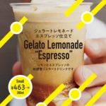 レモン×エスプレッソ!?😳🍋☕️「Gelato Lemonade Espresso」期間限定販売🍹