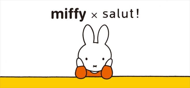 インテリアをミッフィー一色にしちゃお❤️salut!×miffyコラボアイテム発売✨