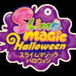 サーティワンの今年のハロウィンは・・・『スライムマジック ハロウィン』🍨