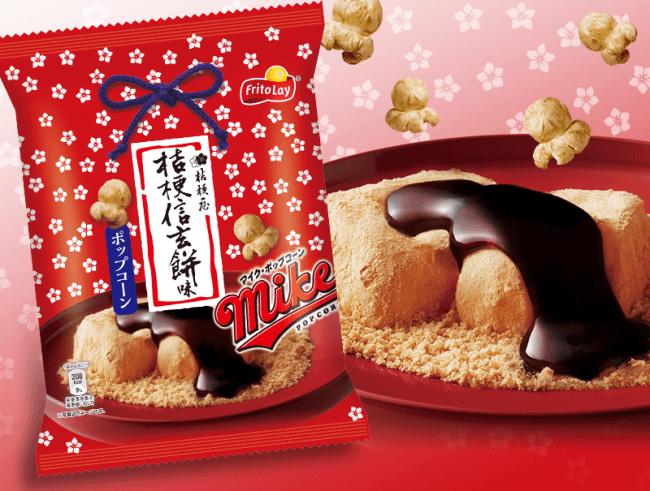 創業130周年の老舗とコラボ❣️「マイクポップコーン 桔梗信玄餅味」新発売🍿