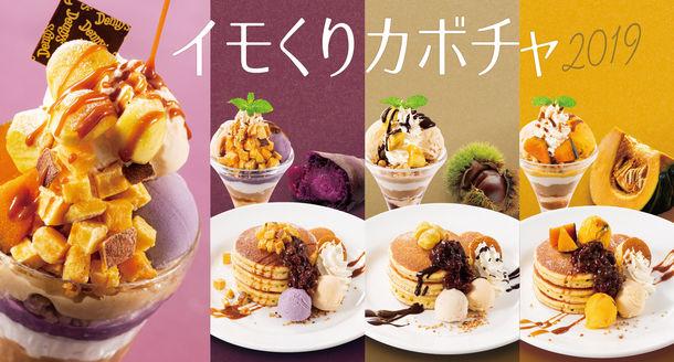 芋・栗・かぼちゃ、どれがお好み?🍠🌰🎃デニーズから季節のデザート登場♡