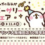 キデイランド大阪梅田店の50周年記念✨『カナヘイのおみせゆるっとアニバーサリーフェア』開催🎊