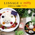 可愛くて綺麗になる🧡café accueilで「LISSAGE × miffy コラボイベント」開催✨