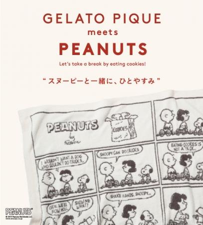 今年の冬も登場⛄️💕gelato piqueからPEANUTSコラボアイテム発売💖