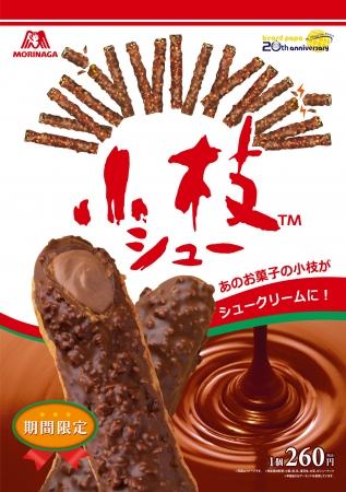 サクサクとまらない😍小枝×ビアードパパの限定シュークリーム発売❣️