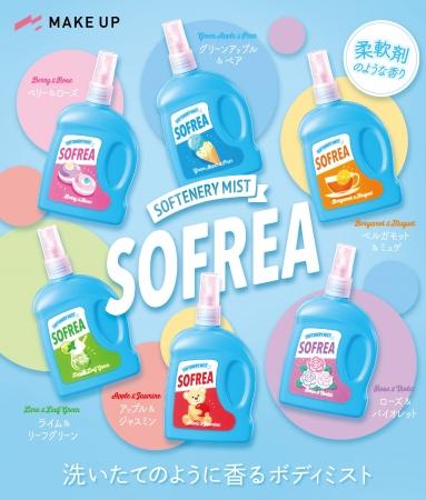 柔軟剤のミニチュアみたい💙新ブランド「ソフリア」からボディミスト登場🧸✨