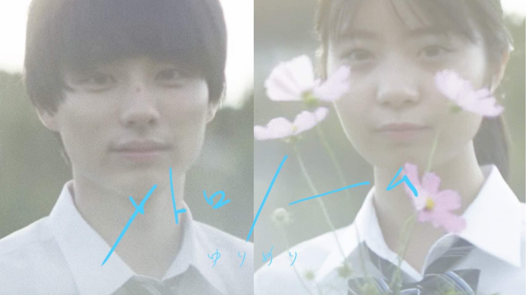 ゆな&本田響矢がカップル役で出演💘注目のゆりめりがミュージックドラマを公開!