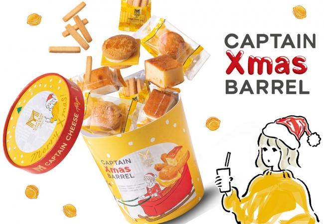 東京駅で話題のスイーツ🧀♡「マイキャプテンチーズTOKYO」から『クリスマスバーレル』が新発売🎉✨