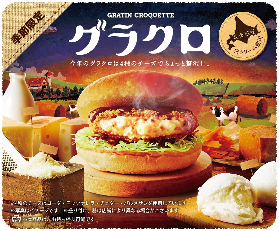 チーズ好きにはたまらない!? 😻コメダ珈琲店「グラクロ」12月4日(水)より季節限定で全国販売スタート!
