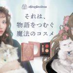 「薔薇の魔女」をモチーフにした魔法のアイシャドウパレット🥀「魔女コスメ」ヴィレヴァン通販で取り扱い開始✨