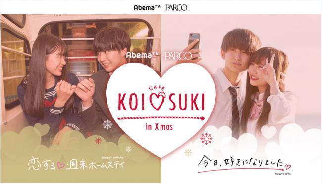 今日好き×恋ステの期間限定コラボカフェ♡『KOI♡SUKI カフェ ㏌ Xmas』が池袋PARCO・福岡PARCOにオープン🎄🌟