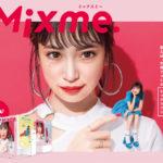 「合成プリ」が楽しめる🌈最新プリ機『MiXme.(ミックスミー)』2020年2月より設置開始♡