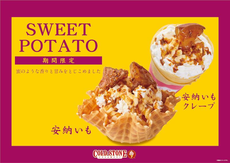 コールドストーン🍨蜜のような甘さの『安納いも』を使用したプレミアムアイスクリームが発売🍠💛