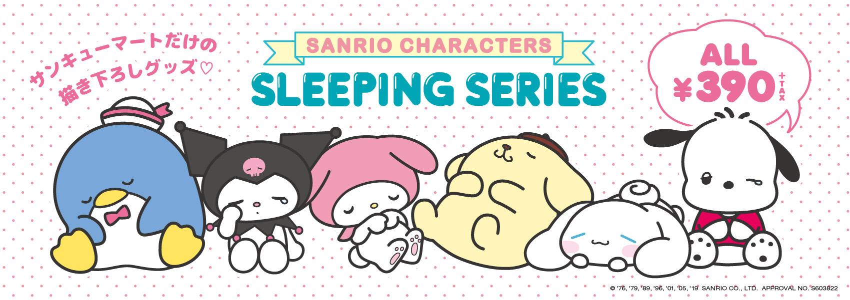 サンキューマート限定🌟サンリオキャラクターズ『SLEEPING SERIES』が登場😻🌸
