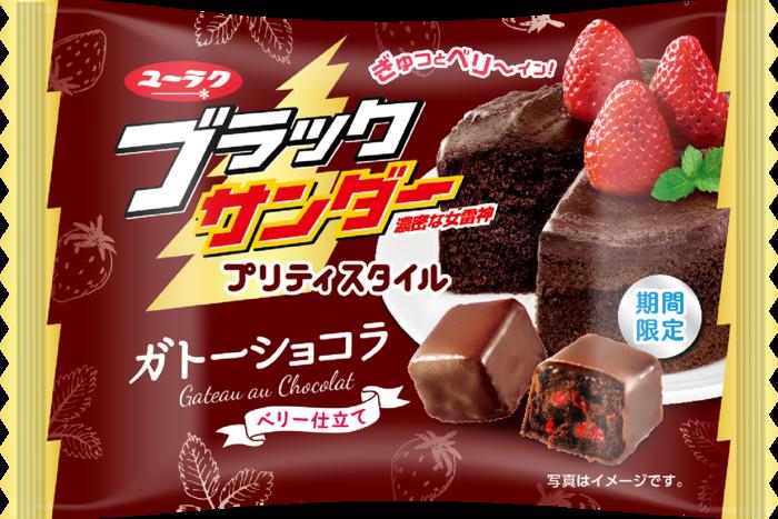 しっとり食感の濃厚なチョコレートケーキと甘酸っぱいフリーズドライいちごの絶妙な組み合わせ🍓❤️「ブラックサンダープリティスタイル ガトーショコラベリー仕立て」1月20日(月)よりコンビニ限定発売✨