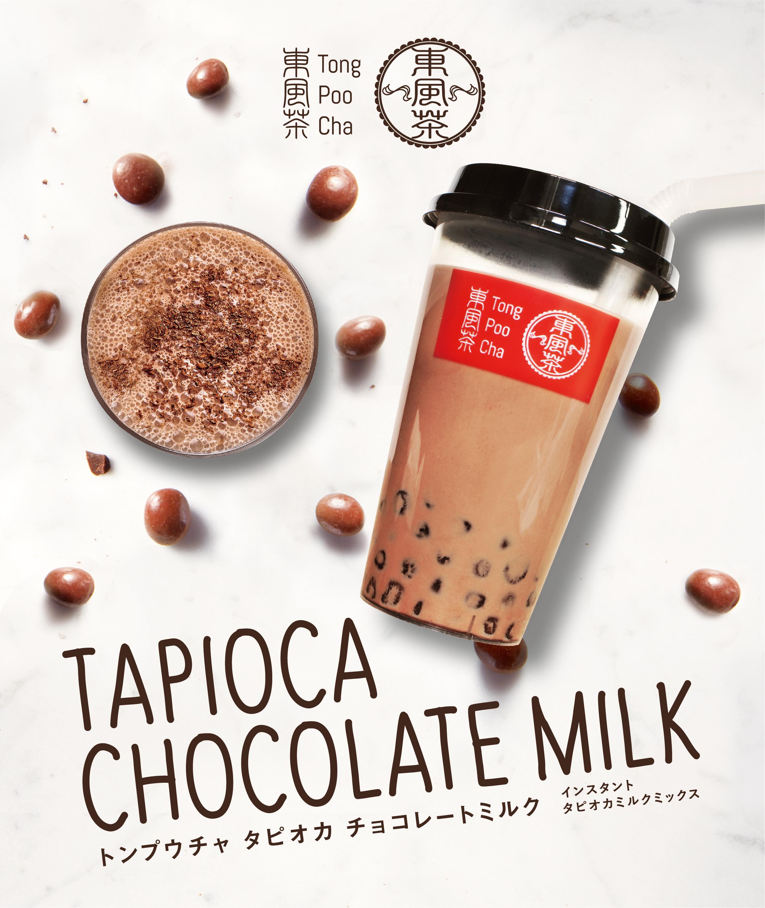 お家で本格タピオカ!「東風茶」シリーズから『タピオカチョコレートミルク』が季節限定発売🌿💕