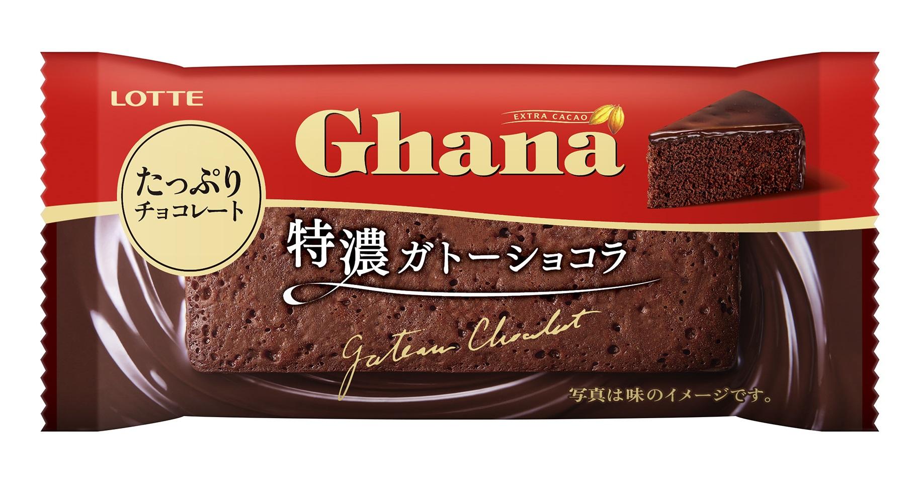 この季節ならではの濃厚な味わい!『ガーナシリーズ』から新製品が登場🍫💞
