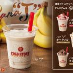 """コールドストーン初🌈完熟バナナとミルクのみで作る濃厚バナナジュース『BANA""""J""""』🍌💙"""
