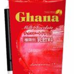 「ガーナ」の美味しさがギュッ詰まった「ガーナミルクチョコレートドリンク」新発売🎉💖