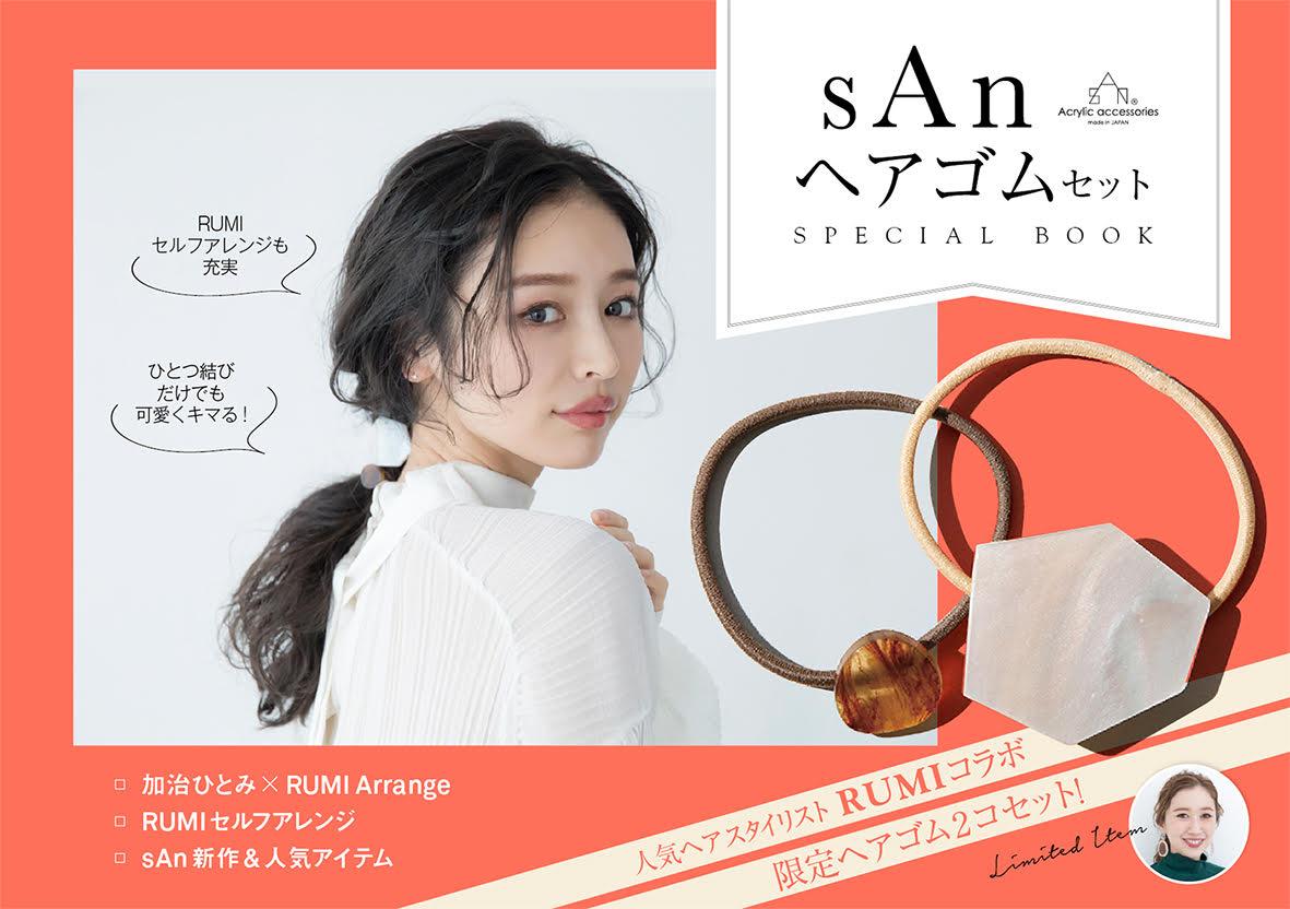 大人気アクリルアクセサリーブランド「sAn」と有名ヘアスタイリストのRUMIさんコラボのヘアゴムセットが発売🧸💖簡単おしゃれなアレンジは必見💘