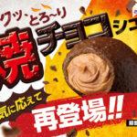 """シュークリーム専門店ビアードパパから「ザクッ、とろ~り」とした食感が美味しい""""焼チョコシュー""""が人気に応えて再登場🍫🌈💖"""