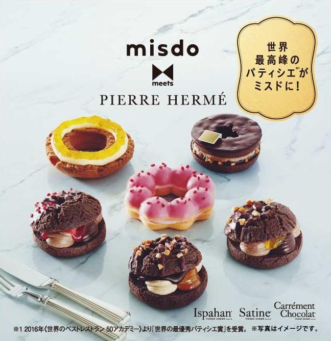 ミスタードーナツ🍩×世界最高峰のパティシエが共同開発!misdo meets PIERRE HERMÉ『パティスリードーナツコレクション』期間限定発売🌟