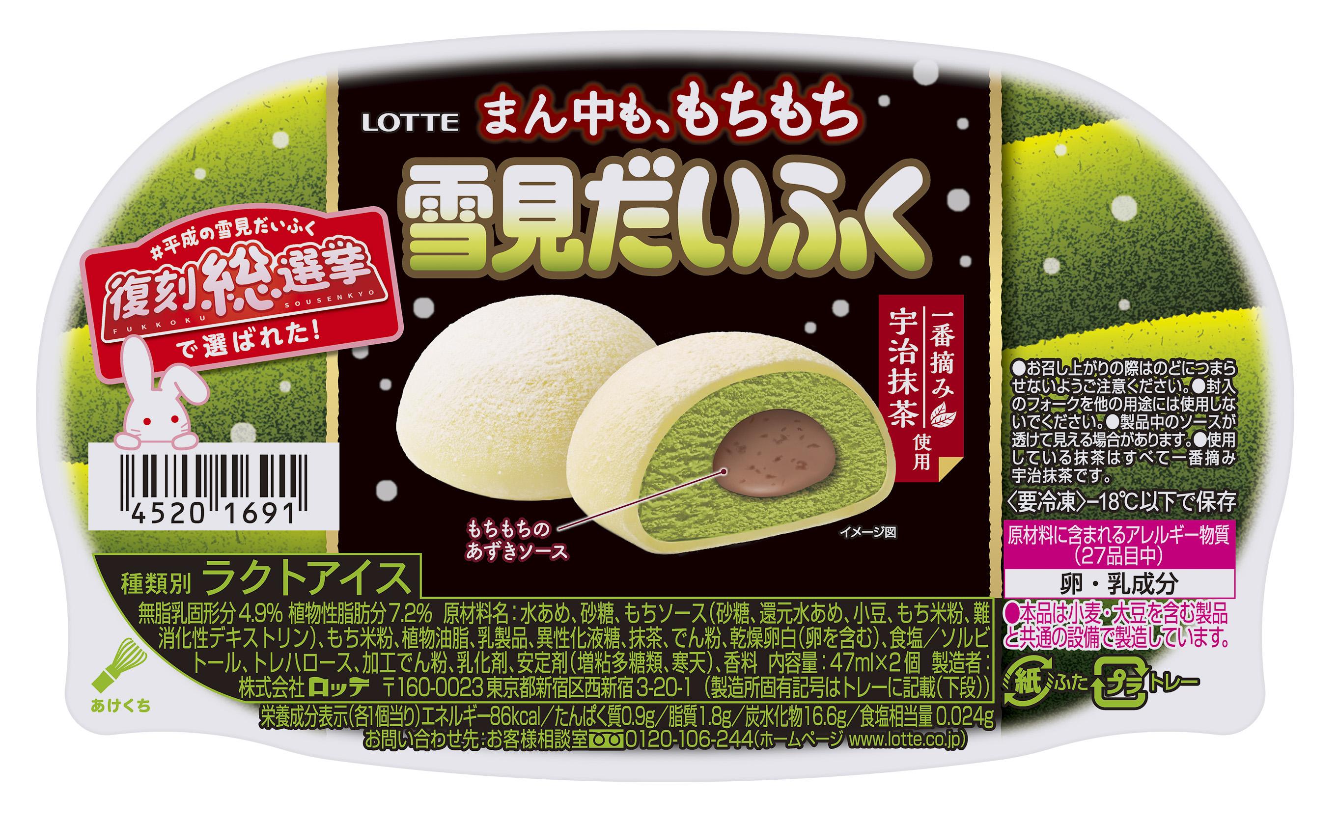 #平成の雪見だいふく復刻総選挙で「もう一度食べたい味」として選ばれた味が復刻!『まん中も、もちもち雪見だいふく抹茶』1月27日(月)発売💚🌟