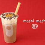 """""""神のチーズティー""""「machi machi」より、バレンタインシーズン限定ドリンク「リッチチョコチーズティー」が1月24日(金)に発売🍫🧡💙"""