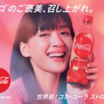 世界初🌍💕「コカ・コーラ」にストロベリーフレーバーが登場🍓1月20日(月)から期間限定発売✨
